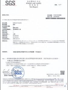 日本冰花 SGS檢驗
