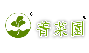 菁菜園 植物工廠