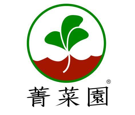 菁菜園 植物工廠-生蠔葉,海茴香,生蠔葉種苗,冰花