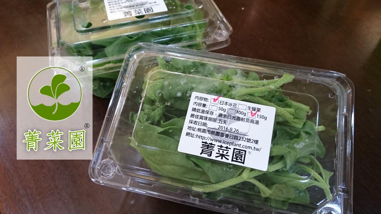菁菜園冰花菜