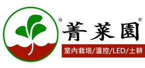 菁菜園植物工廠
